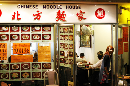 The First One Of The U201choles In The Wallu201d I Wanted To Talk About In This  Blog Is The Chinese Noodle House, Because It Was There I Had My First  Experience Of ...